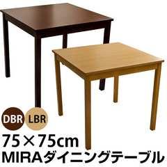 MIRA ダイニングテーブル 75幅 DBR/LBR