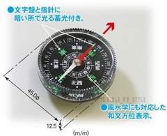方針磁石 方位磁石 オイル コンパス 蓄光付 風水学 和文方位付