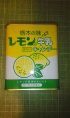 栃木の味レモン入牛乳キャンデー♪
