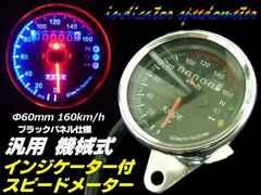 フルLED仕様!機械式バイク用スピードメーターφ60mm160km速度計