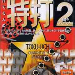 中古 美品 特打 2  タイピング  PC  ソフト