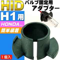 HID H1バーナー固定用アダプター1個 HONDA車に最適 as6053