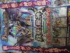 バトスピダッシュデッキ 鉄壁ナル龍ト神 宣伝ポスター 秩序龍機νジークフリード