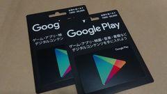 Googleplayギフトカード/グーグルプレイ27000円分☆モバペイ各種対応