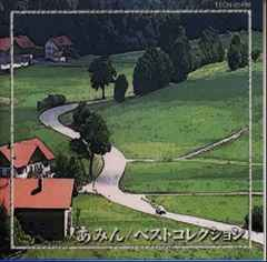 KF あみん(岡村孝子) CDアルバム ベストコレクション
