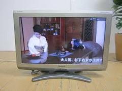 SHARP 地デジ26型液晶テレビ LC-26E6 2009年製