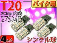 バイク用T20シングル球LEDバルブ27連ピンク4個 3ChipSMD as358-4