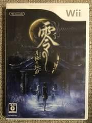 零 月蝕の仮面 美品 Wii