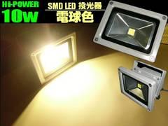 送料無料 12v 24v LED投光器 10W 電球色 暖色 作業灯 ライト