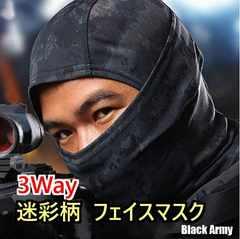 迷彩柄 3way タクティカル フェイスマスク 黒 男女兼用 防寒