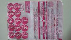 ヤマザキパン春のパンまつりシール25点分お皿1枚