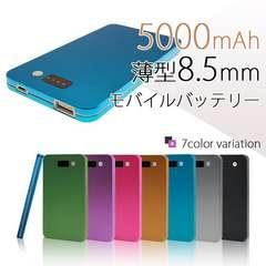 在庫処分品★5000mah カード型軽量 モバイルバッテリー