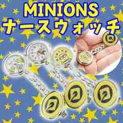 ミニオンズ クリップウォッチ 看護士 医療 時計 アナログ minion