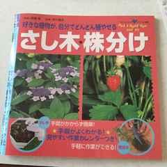 美品 好きな植物が自分でどんどん殖やせる さしき・株分け