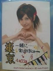 ゴールデン初デート 日替写真・L判1枚 2007.4.21/梅田えりか