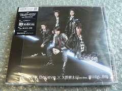 嵐/矢野健太『Believe/曇りのち、快晴』CD+DVD【初回盤1】新品