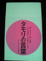 タモリの言葉 僕たちのタモリ的人生論 本 BOOK ブック 森田一義 タモリ