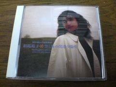 相馬裕子CD 空と海の出逢う場所 廃盤