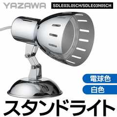 2個 LED一体型 スタンドライト 3W 白色 YAZAWA スタンドライト