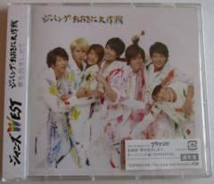 ★新品未開封★ ジャニーズWEST ジパング・おおきに大作戦 通常盤 CD