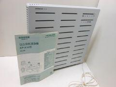 7716☆1スタ☆HITACHI/日立 高集じんHEPA 空気清浄機 EP-X10