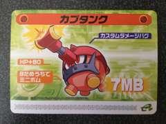 ★ロックマンエグゼ5 改造カード『カブタンク』★