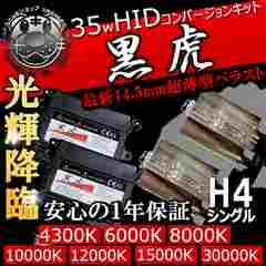 HIDキット 黒虎 H4 シングル 35W 6000K ヘッドライトやフォグランプに キセノン エムトラ