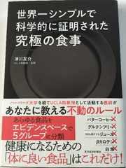 世界一シンプルで科学的に証明された究極の食事/津川友介/単行本