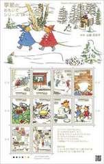 *H26.ぐりとぐら 季節のおもいでシリーズ第4集記念切手\82