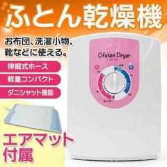 専用エアマット付 伸縮式ホース付き ふとん乾燥機 布団乾燥機