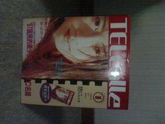 テレコレ  1997/1    カバーガール            榎本加奈子