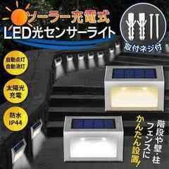 2個 ウォールランプ ポーチライト LED光センサーライト白色