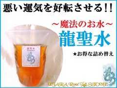 龍聖水★全体運UP+浄化力+パワーUP+最強聖水★詰★パワーストーン/占