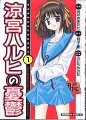 ☆涼宮ハルヒの憂鬱 みずのまこと版コミックス1巻