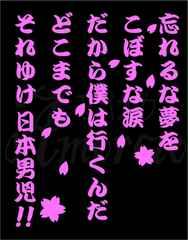 【それゆけ日本男児】詩ステッカー桜デコトラック野郎安全窓レトロ