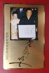 貴重!千代の富士(九重親方)国民栄誉賞受賞記念ゴールドテレカ