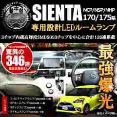 LED ルームランプセット シエンタ 170系 175系SMD126連 ホワイト 白 発光エムトラ