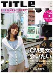TITE2005/5月雑誌1冊 新垣結衣・相武紗季・堀北真希他