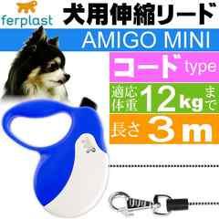 犬 伸縮 リード AMIGO MINI 青白 コード長3m体重12kgまで Fa5204