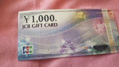 JCB商品券1000円