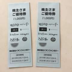 イオンファンタジー 株主優待券 2000円分