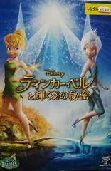 中古DVD ティンカーベルと輝く羽の秘密 ディズニー