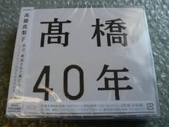高橋真梨子/ベスト『高橋40年』【3CD】全40曲Best/新品未開封