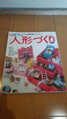 【発送月イチ】本/NHK婦人百科/人形づくり
