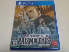 [PS4ソフト]探偵神宮寺三郎 PRISM OF EYES プリズム オブ アイズ