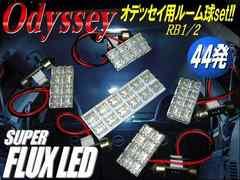 メール便可!RB1-RB2オデッセイ用白色FLUX-LEDルームランプセット