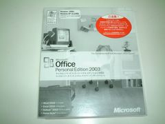 Office Personal Edition 2003 CDセット 未開封品