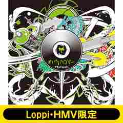 即決 限定 カイワレハンマー Prequel Loppi・HMV限定盤 新品