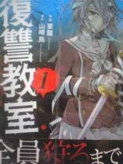 【送料無料】復讐教室 全7巻完結セット【青年コミック】