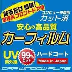 高級プロ仕様 3シリーズ E46 カブリオレ カーフィルム フロント